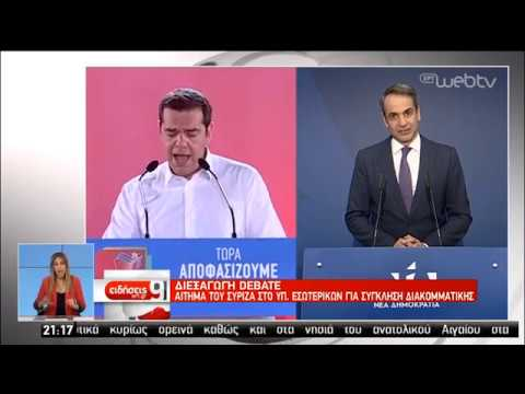 Τηλεμαχία των πολιτικών αρχηγών ζητά η ΝΔ | 14/06/2019 | ΕΡΤ