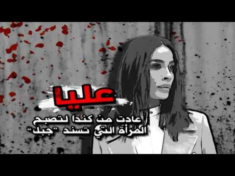AL HAYBA - Alia - Promo