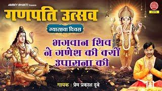 भगवान शिव ने गणेश जी की क्यों उपासना की ! गणपति उत्सव ( ग्या