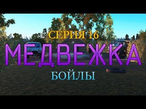 РР4 - Озеро Медвежье - Серия 16