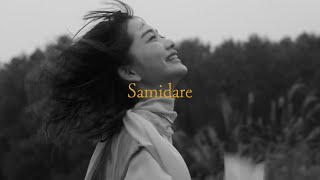 崎山蒼志「Samidare」