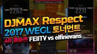 [2017 WEGL] 지스타 DJMAX Respect 토너먼트 4B 결승전 [FEII TV vs elfinevans] (2017.11.19)