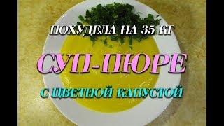 Похудела на 35 кг Лучший Рецепт Суп Пюре с цветной капустой при похудении Суп Пюре  Ем и худею