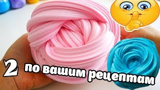 Лизун без клея и тетрабората | Слайм из шампуня и клея Slime without glue