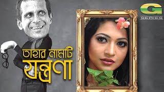 Tahar Namti Jontrona    by Hasan Masood, Badhon, Kochi Khondokar   Shirin Bakul   Bangla Natok