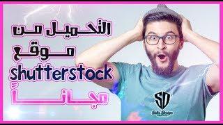 #2 التحميل من موقع shutterstock مجانا 2018 بجوده عالية مضمونه 100%