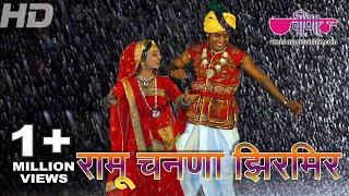 Ramu Chanana | Latest Superhit Marwadi Song | Seema Mishra | Veena Music