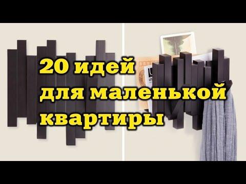 20 блестящих идей для маленькой квартиры | ДОМ ДИЗАЙН ИНТЕРЬЕР