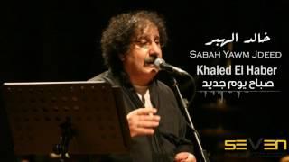 تحميل اغاني مجانا Khaled El Haber - Sabah Yawm Jdeed [ Official Audio ] / خالد الهبر - صباح يوم جديد