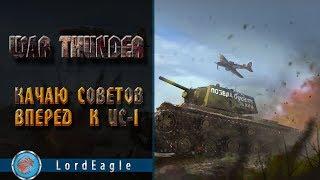 War Thunder  Качаю советов, вперед к ИС-1