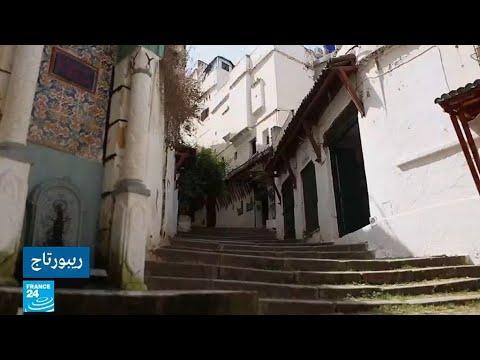 العرب اليوم - شاهد:الحرف اليدوية العريقة في القصبة الجزائرية في طريقها إلى الزوال