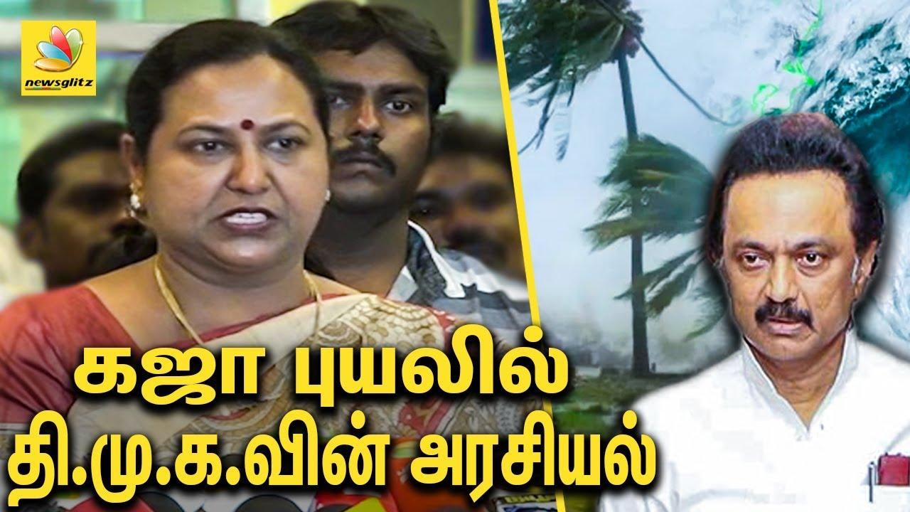 கஜா புயலில் அரசியல் செய்யும் தி.மு.க :  Premalatha Vijayakanth Pressmeet | Gaja Cyclone | MK Stalin