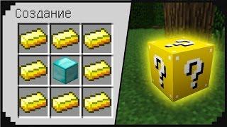 как создать блоки в майнкрафт #11