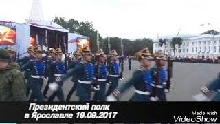 Президентский полк в Ярославле 19.09.2017