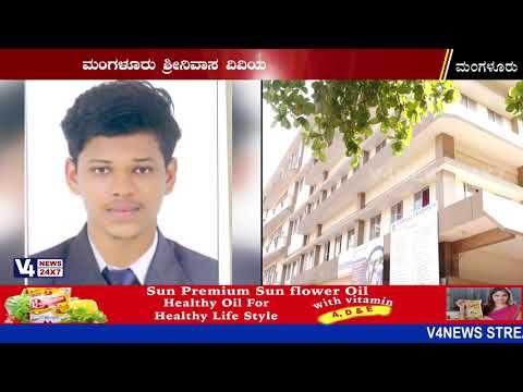 Srinivas University ||  Rank List of B.Com Course