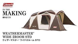 テントの設営方法 「ウェザーマスターⓇワイド2ルーム STD」 | コールマン