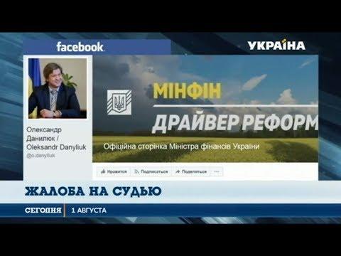 Министр финансов обещает подать жалобу на судью Печерского районного суда