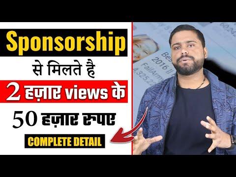 Sponsorship Rate For Youtuber in 2020-2021    1 Views के कितने Rs मिलते है
