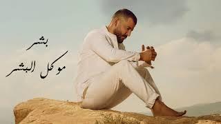 تحميل و مشاهدة حسام جنيد المسامح كريم / (HossamJneed ALMosamih Karim (Official Music Video MP3