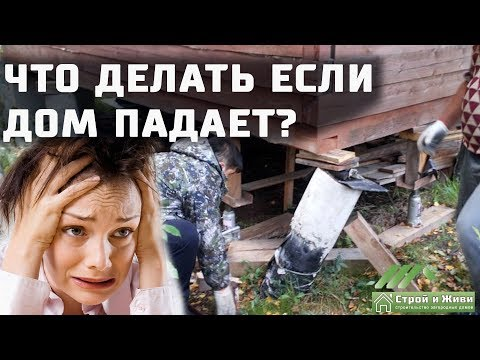Сваи просели!!! Что делать, если дом падает??? Подъем дома! Замена фундамента.