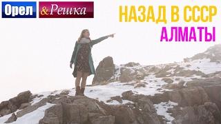 Орел и решка. Назад в СССР - Казахстан | Алматы (HD)