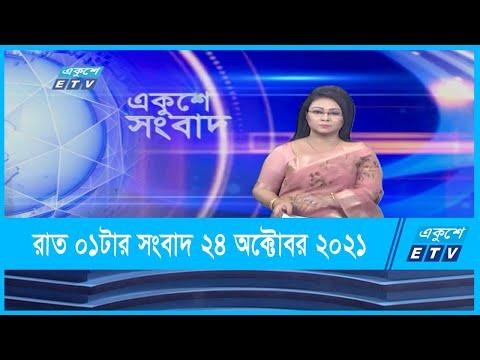 01 AM News || রাত ০১টার সংবাদ || 24 October 2021