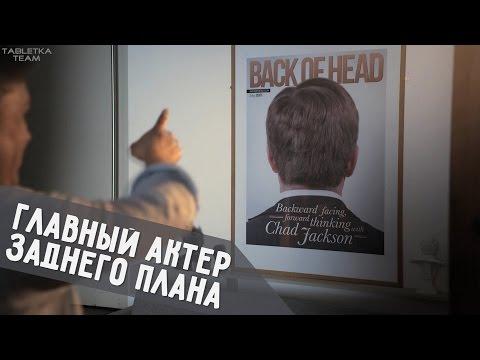 Главный актер заднего плана {тонкий английский юмор}