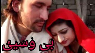 Pashto Drama BI WASE 2