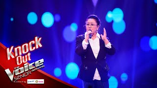 อาตุ๊กตา - แค่เสียใจ ไม่พอ - Knock Out - The Voice Senior Thailand - 23 Mar 2020