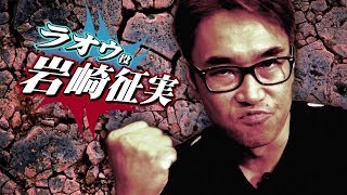 PS4専用ソフト『北斗が如く』主要キャストスペシャルインタビュー第三弾