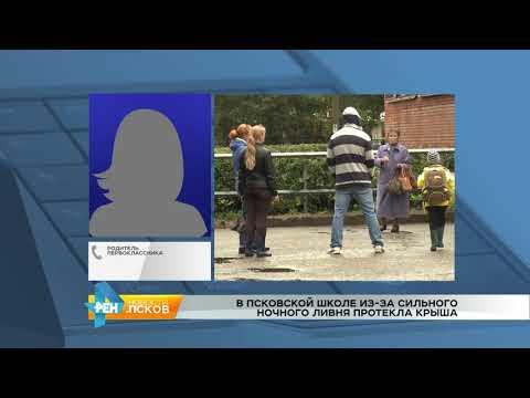 Новости Псков от 13.09.2017 # В восьмой школе протекла крыша