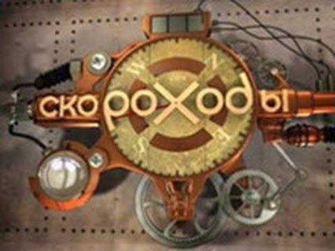 GAMELAND TV - Скороходы (выпуск 1)