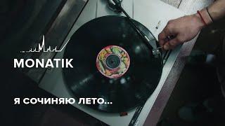 MONATIK - Я сочиняю лето
