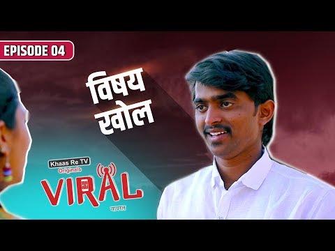 Viral - Marathi Web Series   E04 - Vishay Khol   Khaas Re TV