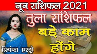 TULA Rashi – LIBRA | Predictions for JUNE - 2021 Rashifal | Monthly Horoscope | Priyanka Astro - PREDICT