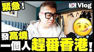 【Vlog】緊急!在韓國發高燒🤒一個人趕番香港?🇰🇷w/ Billy
