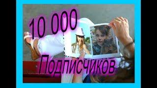 10 000 подписчиков на канале,Лиона