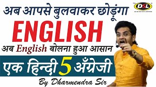 How to fluent English|| (The Best Way To Speak With Dharmendra Sir) अब English बोलना हुआ आसान||