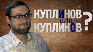 КуплИнов или КуплинОв?