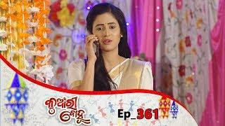Kunwari Bohu | Full Ep 361 | 5th Dec 2019 | Odia Serial – TarangTV