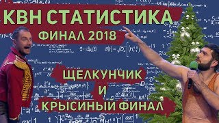 КВН статистика. Финал Высшей лиги 2018