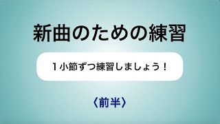 彩城先生の新曲レッスン〜1小節ずつ5-3前半〜のサムネイル