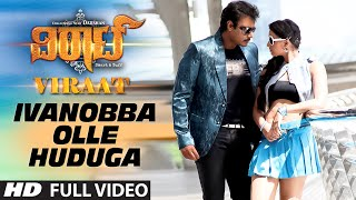 Ivanobba Olle Huduga Official Video Song