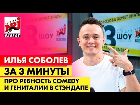 Илья Соболев: про будущее «Прожарки», ревность Comedy и гениталии в стэндапе/ ЗА 3 МИНУТЫ