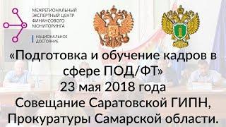 Доклад на тему «Подготовка и обучение кадров в сфере ПОДФТ» Совещание 23.05.18