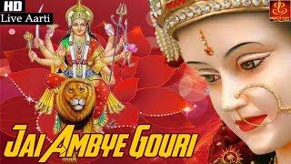 Ambe Gouri Aarti | Anjali Jain | Jai Ambe Gouri Maa Aarti | Full