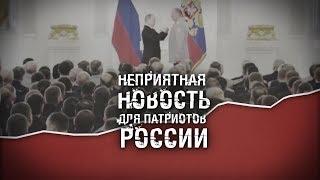 НЕПРИЯТНАЯ НОВОСТЬ ДЛЯ ПАТРИОТОВ РОССИИ