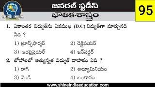 భౌతిక శాస్త్రం - Physics Model Practice Bits in Telugu || General Studies Practice Paper in Telugu