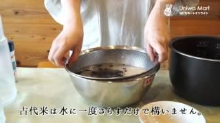 まぜて炊くだけで毎日のごはんが健康美容食になる!黒米ごはん阿波古代米の炊き方