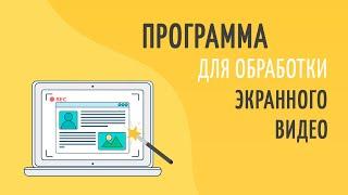 Как обработать экранное видео в ВидеоШОУ